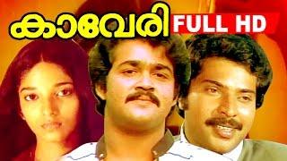getlinkyoutube.com-Mammootty Movie | KAVERI | Malayalam Full Movie | Mohanlal & Sithara | Family Entertainer Movie