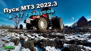 getlinkyoutube.com-Холодный пуск МТЗ 2022.3 в -17 градусов.