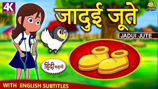 जादुई जूते   Hindi Kahaniya For Kids   Stories For Kids   Moral Stories For Kids   Koo Koo TV Hindi