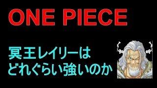 【ワンピース】 冥王レイリーはどれぐらい強いのか!?
