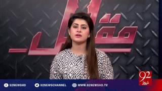 Muqabil 28-11-2016 - 92NewsHD