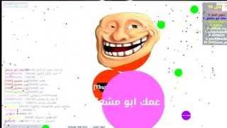 لعبة [Agar.io عربية] [#2] [Thug]اصيل^^