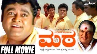 MATA   Navarasa Nayaka Jaggesh   R N Sudarshan   Kannada Full HD Movie   Comedy Movie