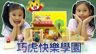巧虎快樂學園 木頭積木玩具分享 巧連智玩具 こどもちゃれんじ 粉紅豬小妹跟偶像學園一起當同學來巧虎島上課囉 玩具開箱一起玩玩具Sunny Yummy Kids TOYs 佩佩豬 peppa pig