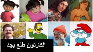 getlinkyoutube.com-مش هتصدق! شخصيات الكارتون طلعوا حقيقة تشابه رهيب  Cartoon Look-alike