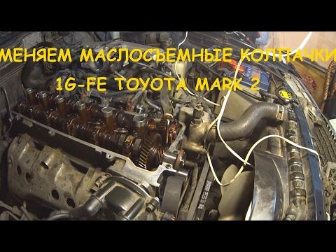 Замена маслосъемных колпачков без снятия гбц. Меняем маслосъемные колпачки 1G-FE Toyota Mark 2.