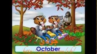 getlinkyoutube.com-اغنية ايام الاسبوع والشهور بالانجليزية