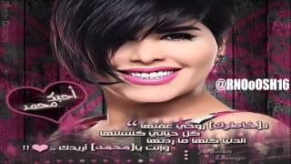 getlinkyoutube.com-شمس و محمد السالم - احبك موت يا محمد اغاني 2013