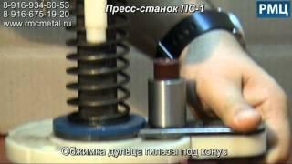 getlinkyoutube.com-Снаряжение патронов 12 калибра
