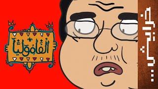 #الفاموليا: الحلقة الرابعة - صايم؟