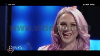 Oktapod - Ladies Night. PJ1 - 24 Shkurt 2017 - Vizion Plus - Variety Show