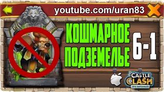getlinkyoutube.com-Кошмарное Подземелье 6-1 без Минотавра, Мага Духа. Insane Dungeon F2P Castle Clash #408