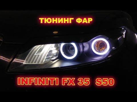 Тюнинг фар на Infiniti FX 35 S50