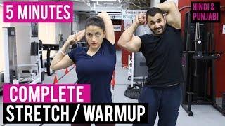 5 Minute STRETCH/WARM-UP before ANY EXERCISE! (Hindi / Punjabi)