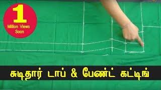 getlinkyoutube.com-Chudidar Cutting in Tamil | Chudidar Cutting and stitching in tamil, சுடிதார் கட்டிங் தமிழ்