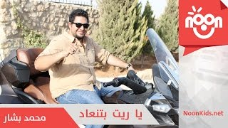 getlinkyoutube.com-محمد بشار - ياريت بتنعاد | Mohammad Bashar - Ya Rayt Btenad