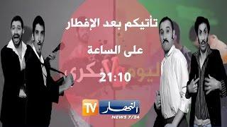 """getlinkyoutube.com-بكري و اليوم الحلقة 26 : العمل """" travail """" بين بكري و اليوم"""