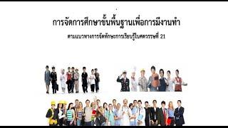 getlinkyoutube.com-การถ่ายทอดสดการประชุม การจัดการศึกษาขั้นพื้นฐานเพื่อการมีงานทำ ตามแนวทางในศตวรรษที่ 21