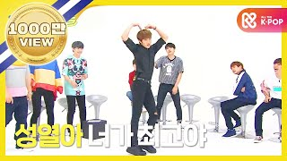 getlinkyoutube.com-(Weekly Idol EP.269) INFINITE girl group cover dance FULL ver.