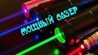 getlinkyoutube.com-Как сделать лазер своими руками