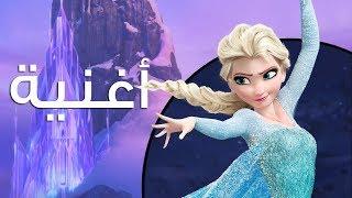 """getlinkyoutube.com-""""أطلقي سركِ"""" - ملكة الثلج"""