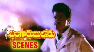 getlinkyoutube.com-Balakrishna counterattacks Rao Gopal Rao's plan | Bangaru Bullodu Movie Scenes | Ramya Krishna