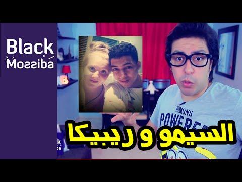 Black Moussiba - Ep 28 / بلاك موصيبة - السيمو و ريبيكا