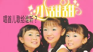 getlinkyoutube.com-小甜甜 - 唱首儿歌给谁听?