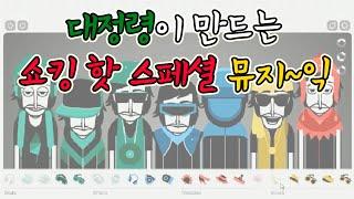 getlinkyoutube.com-[대정령] 쇼킹 핫 스페셜 스펙타클 언블리버블 음악만들기