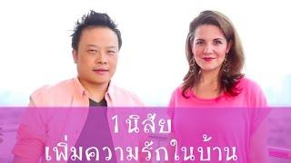 getlinkyoutube.com-1 นิสัยเพิ่มความรักในบ้าน   บัณฑิต อึ้งรังษี