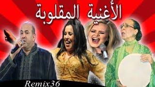 Remix 36 - الأغنية المقلوبة
