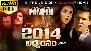 getlinkyoutube.com-Apocalypse Pompe ii ( 2014 విధ్వంసం) || 2016 Latest Movies || Hollywood Movies ||