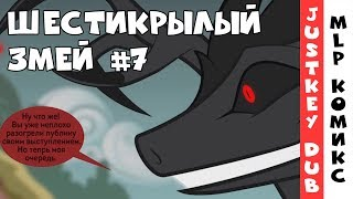 getlinkyoutube.com-My little pony - Шестикрылый змей (Русский перевод) - часть 7