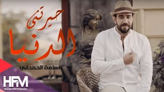 getlinkyoutube.com-اسامة الحمداني - حيرتني الدنيا ( فيديو كليب حصري ) | 2017