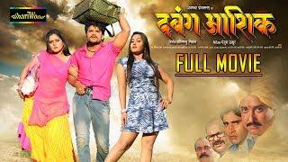 Dabang Aashiq   Full Movie | Khesari Lal Yadav | Bhojpuri Full Movies 2017