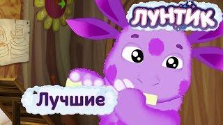 getlinkyoutube.com-Лунтик - Самые лучшие серии!
