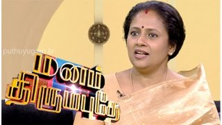 getlinkyoutube.com-Actress Lakshmi Ramakrishnan in Manam Thirumbuthe (22/11/2014)