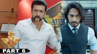 S3 (Yamudu 3) Full Telugu Movie Part 6    Suriya , Anushka Shetty, Shruti Haasan