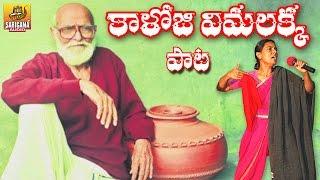 Teluginti Velugu Kaloji | Vimalakka Songs | Telangana Folk Songs | Janapada Songs Telugu