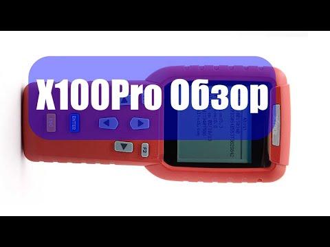 X100Pro обзор. Стрим