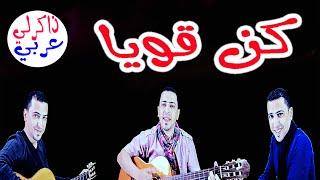 getlinkyoutube.com-نص كن قويا - للصف السادس الابتدائي - ذاكرلي عربي |Arab Guitar Song