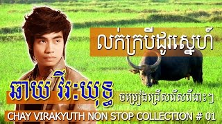 getlinkyoutube.com-CHHAY VIRAKYUTH Song Non Stop Collection | New Song 2014 | Best Khmer Song