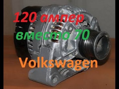 Установка генератора на 120 ампер vw