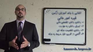 getlinkyoutube.com-آموزش آنلاین حسابداری مالی و حسابداری صنعتی