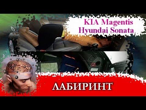 КАК ЗАМЕНИТЬ МОТОРЧИК печки на KIA Magentis 2002 и Hyundai Sonata своими руками.