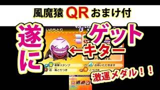 getlinkyoutube.com-【妖怪ウォッチバスターズ 赤猫団/白犬隊】3DS いのちとりメダル