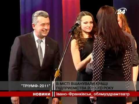 В Івано-Франківську нагородили кращих підприємців
