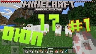 getlinkyoutube.com-БАГИ В Minecraft PE # 1 - ДЮП
