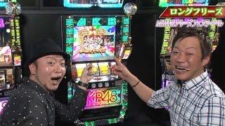 getlinkyoutube.com-嵐&辻ヤスシの〈ぱちスロAKB48 バラの儀式〉超絶解説! 特別編