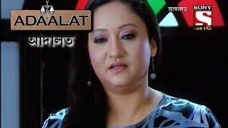 getlinkyoutube.com-Adaalat - আদালত (Bengali) - Bichitro Hotya